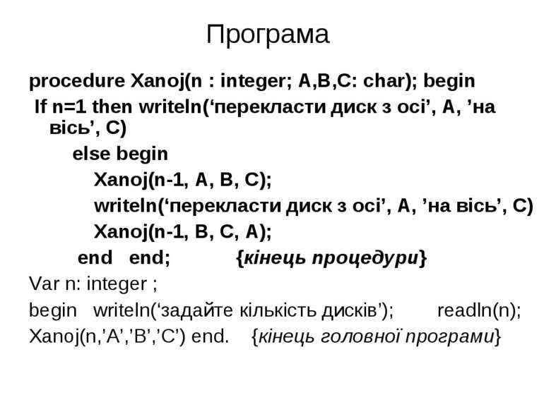 Програма procedure Xanoj(n : integer; A,B,C: char); begin If n=1 then writeln...