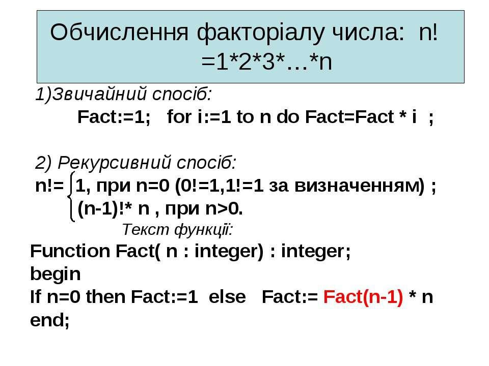 Обчислення факторіалу числа: n!=1*2*3*…*n 1)Звичайний спосіб: Fact:=1; for i:...