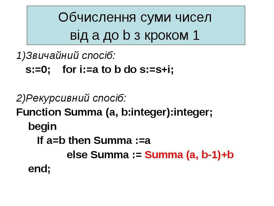 Обчислення суми чисел від a до b з кроком 1 1)Звичайний спосіб: s:=0; for i:=...