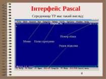 Інтерфейс Pascal Середовище ТР має такий вигляд: Номер вікна Меню Назва прогр...
