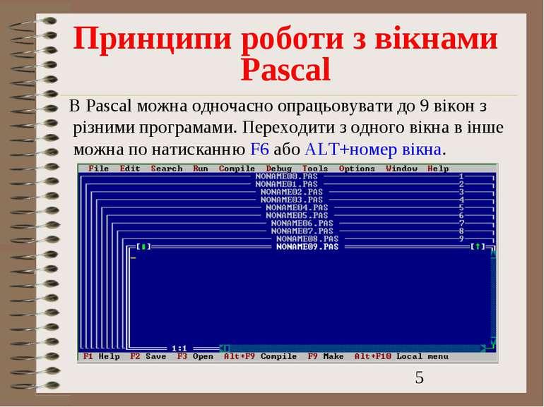 Принципи роботи з вікнами Рascal В Pascal можна одночасно опрацьовувати до 9 ...