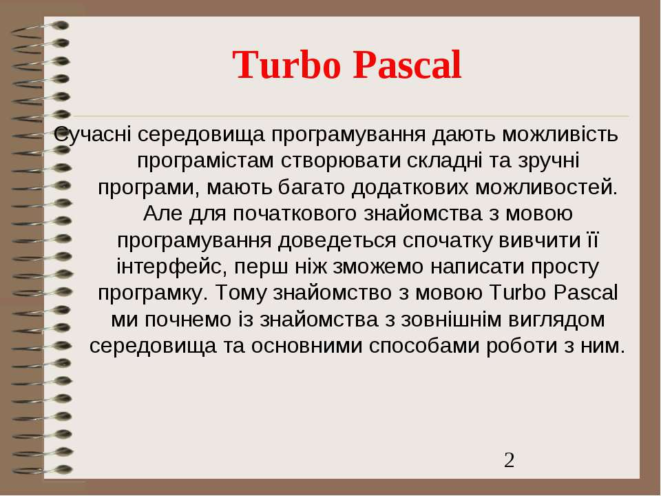 Turbo Pascal Сучасні середовища програмування дають можливість програмістам с...