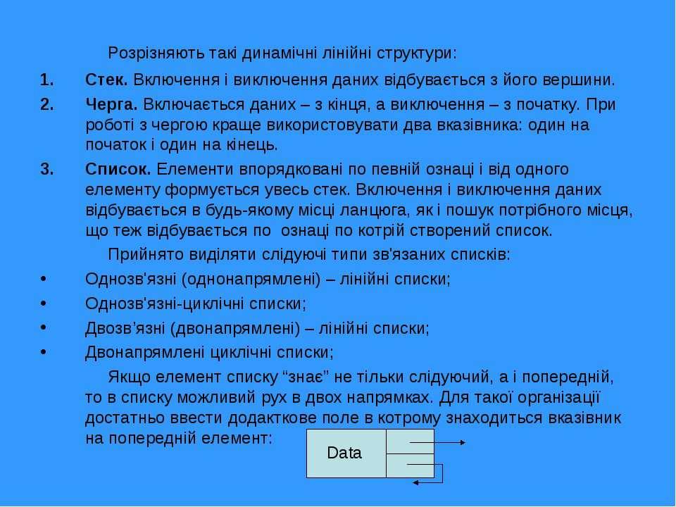 Розрізняють такі динамічні лінійні структури: Стек. Включення і виключення да...
