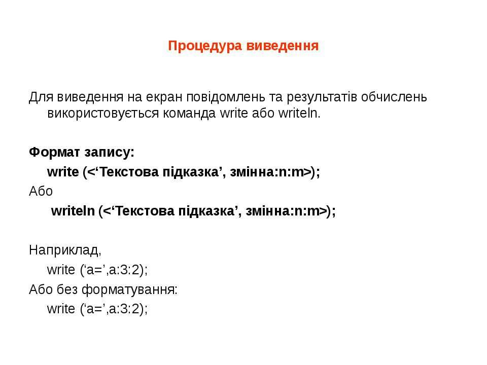 Процедура виведення Для виведення на екран повідомлень та результатів обчисле...