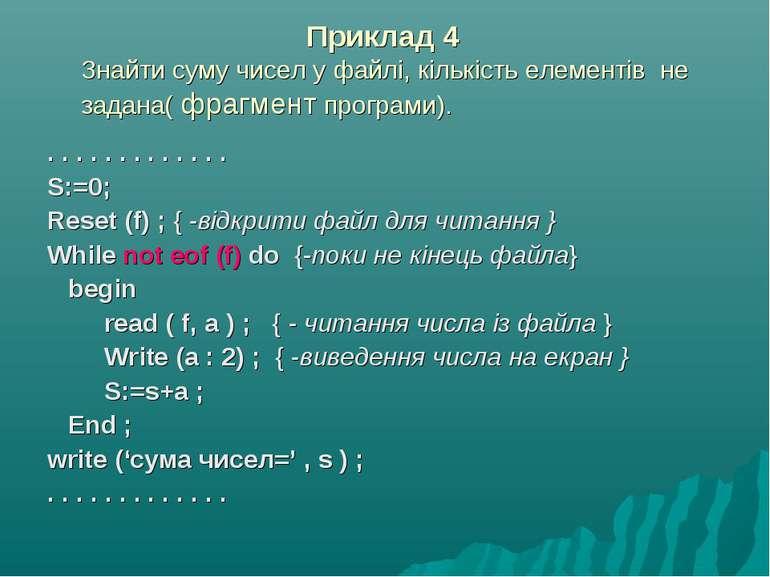 Приклад 4 Знайти суму чисел у файлі, кількість елементів не задана( фрагмент ...