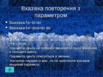 Вказівка повторення з параметром Вказівка for-to-do Вказівка for-downto-do Зв...