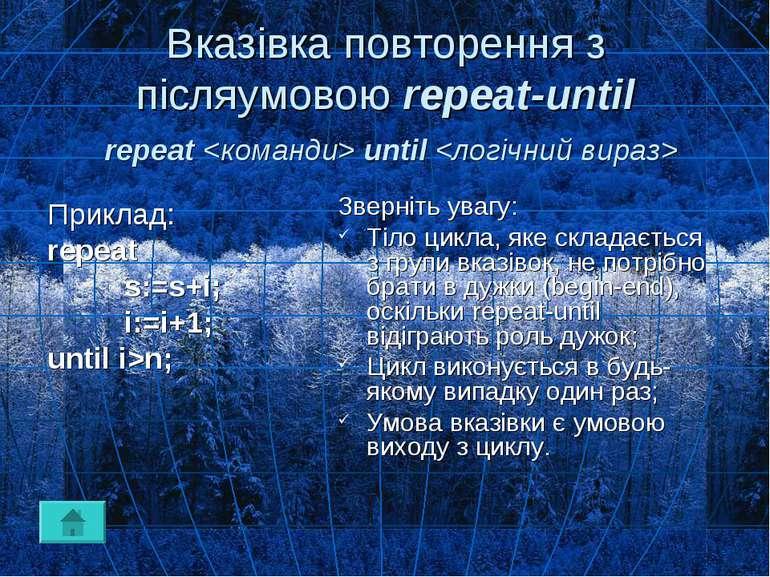 Вказівка повторення з післяумовою repeat-until repeat until Зверніть увагу: Т...