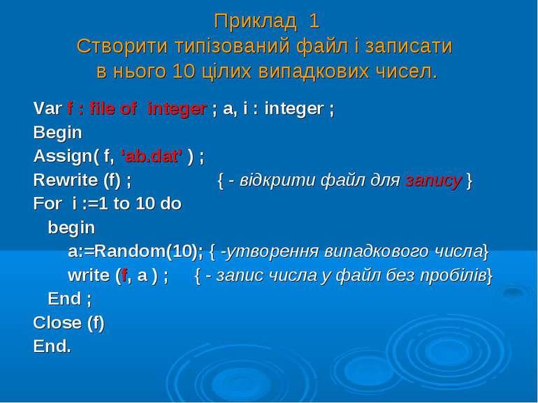 Приклад 1 Створити типізований файл і записати в нього 10 цілих випадкових чи...