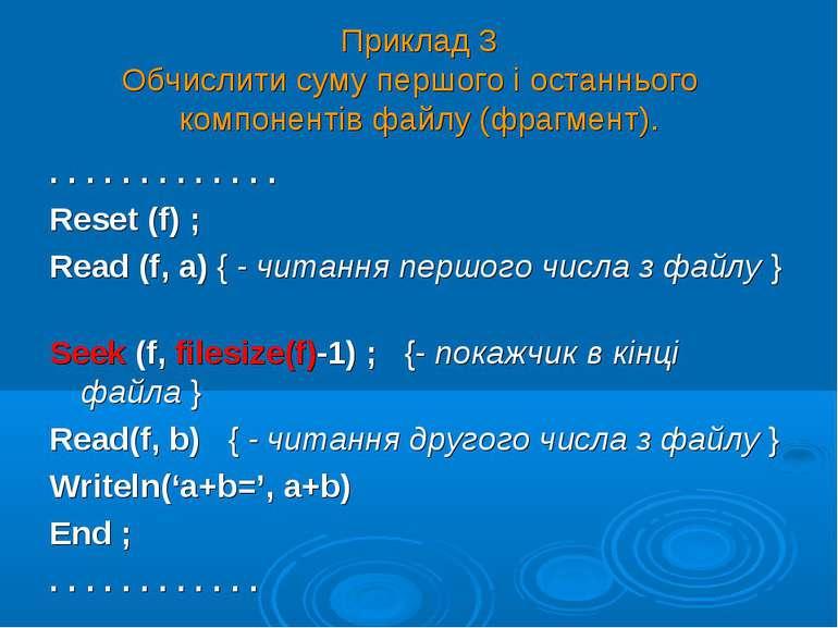 Приклад 3 Обчислити суму першого і останнього компонентів файлу (фрагмент). ....