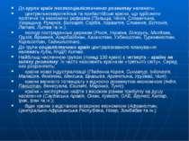 До групи країн постсоціалістичного розвитку належать:  центральноєвропейс...