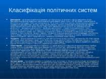 Класифікація політичних систем Демократія – це форма правління в державі, що ...