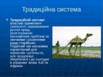 Традиційна система Традиційній системі властиві примітивні технології, перева...
