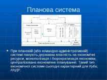 Планова система При плановій (або командно-адміністративній) системі панують ...