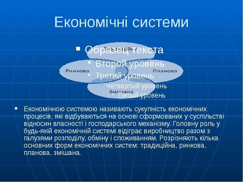 Економічні системи Економічною системою називають сукупність економічних проц...