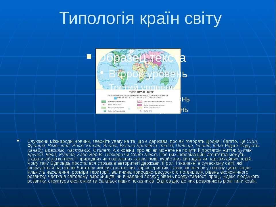 Типологія країн світу Слухаючи міжнародні новини, зверніть увагу на те, що є ...