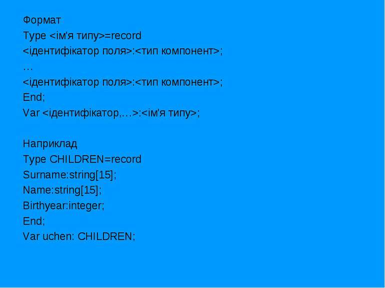 Формат Type ; Наприклад Type CHILDREN=record Surname:string[15]; Name:string[...