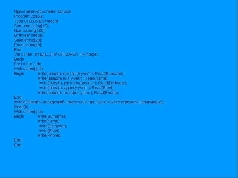 Приклад використання записів Program Dzapis; Type CHILDREN=record Surname:str...