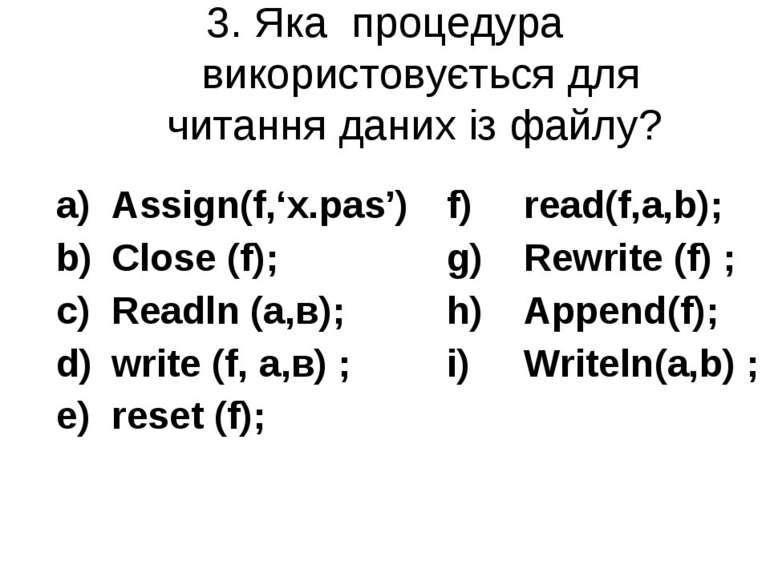 3. Яка процедурa використовується для читання даних із файлу?