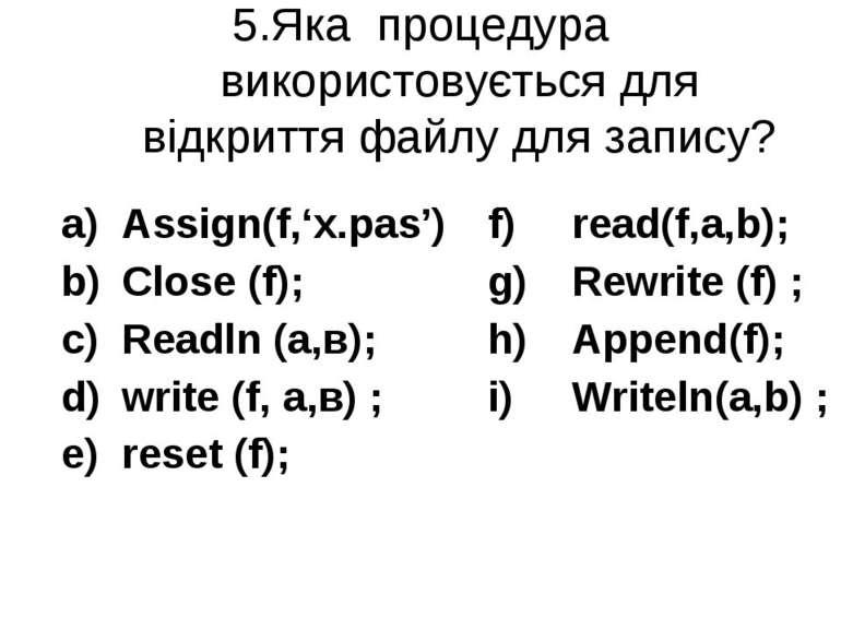 5.Яка процедурa використовується для відкриття файлу для запису?