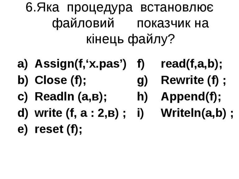 6.Яка процедурa встановлює файловий показчик на кінець файлу?