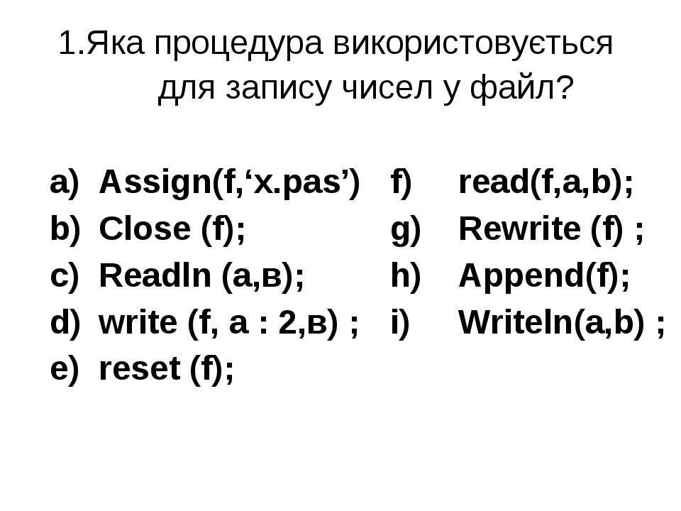 1.Яка процедурa використовується для запису чисел у файл?
