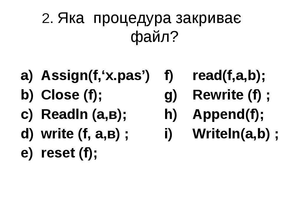 2. Яка процедурa закриває файл?