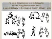 25.05.2002 Васильченко С.В. НМЦ ИИТН Запорожье Не всяке повідомлення несе інф...