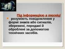 Під інформацією в техніці розуміють повідомлення у формі знаків або сигналів,...