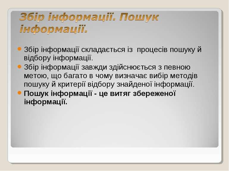 Збір інформації складається із процесів пошуку й відбору інформації. Збір інф...