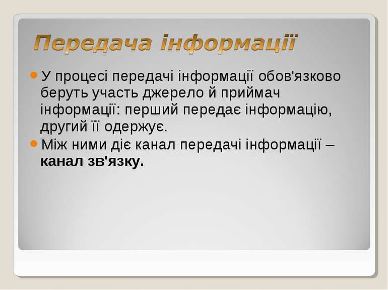 У процесі передачі інформації обов'язково беруть участь джерело й приймач інф...