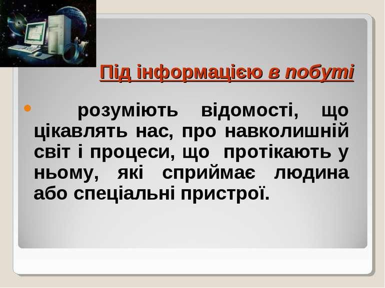 Під інформацією в побуті розуміють відомості, що цікавлять нас, про навколишн...