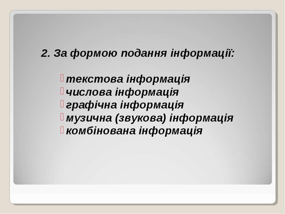 2. За формою подання інформації: текстова інформація числова інформація графі...
