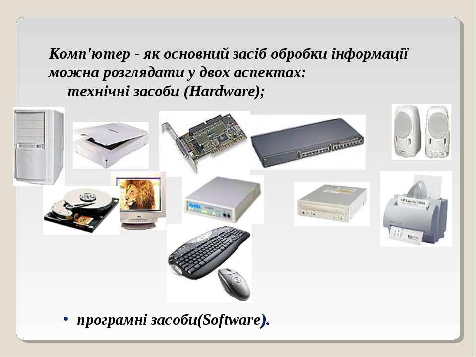 Комп'ютер - як основний засіб обробки інформації можна розглядати у двох аспе...