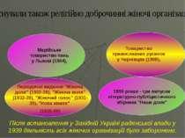 Існували також релігійно доброчинні жіночі організації Марійське товариство п...