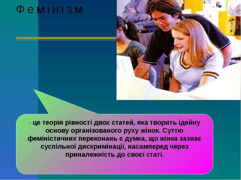 Фемінізм - це теорія рівності двох статей, яка творить ідейну основу організо...