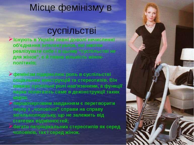 Місце фемінізму в суспільстві Існують в Україні певні доволі нечисленні об'єд...