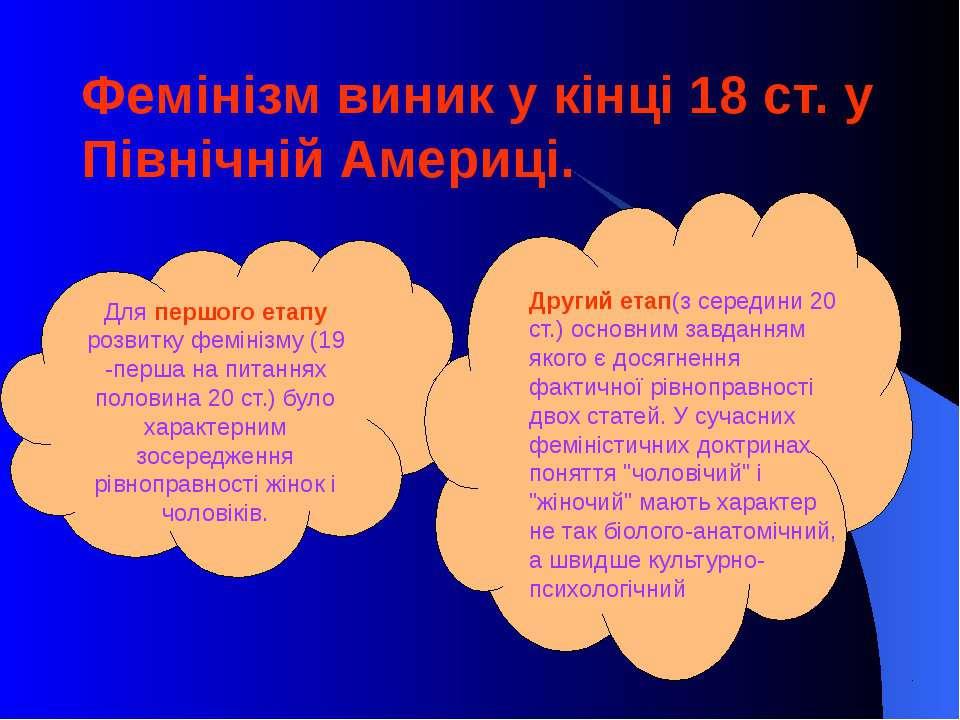 Фемінізм виник у кінці 18 ст. у Північній Америці. Для першого етапу розвитку...