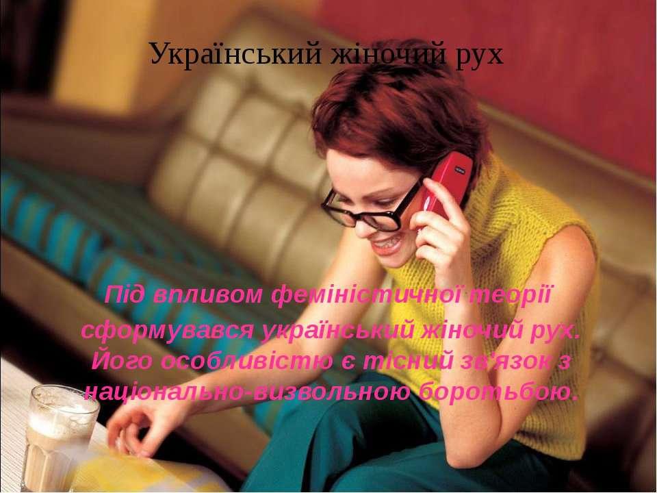Український жіночий рух Під впливом феміністичної теорії сформувався українсь...