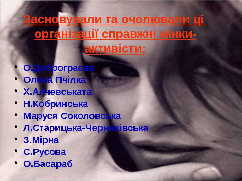 О.Доброграєва Олена Пчілка Х.Алчевськата Н.Кобринська Маруся Соколовська Л.Ст...