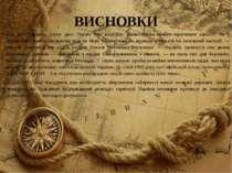 ВИСНОВКИ Акт возз'єднання, злуки двох Україн був, швидше, символічним знаком ...