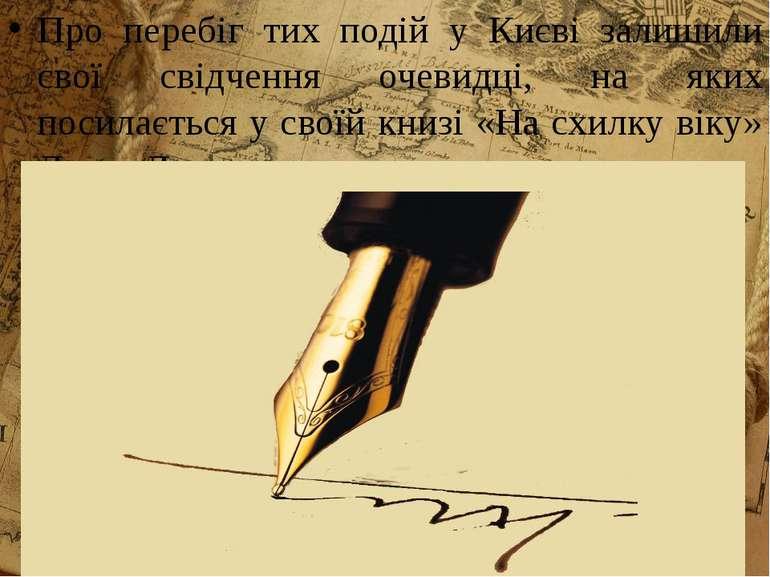 Про перебіг тих подій у Києві залишили свої свідчення очевидці, на яких посил...