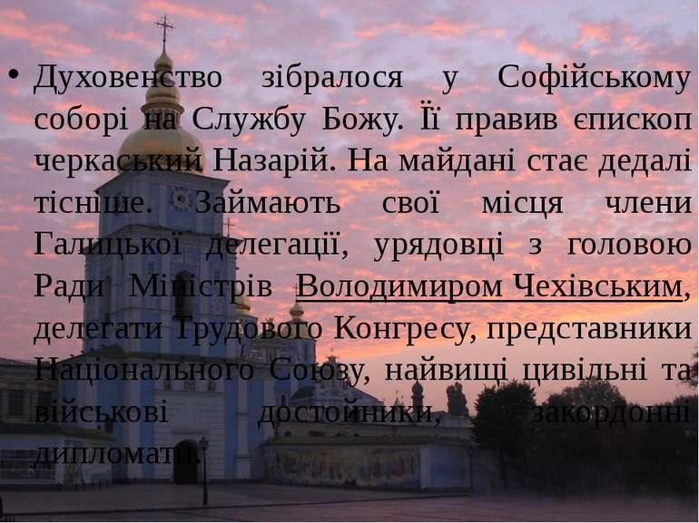 Духовенство зібралося у Софійському соборі на Службу Божу. Її правив єпископ ...