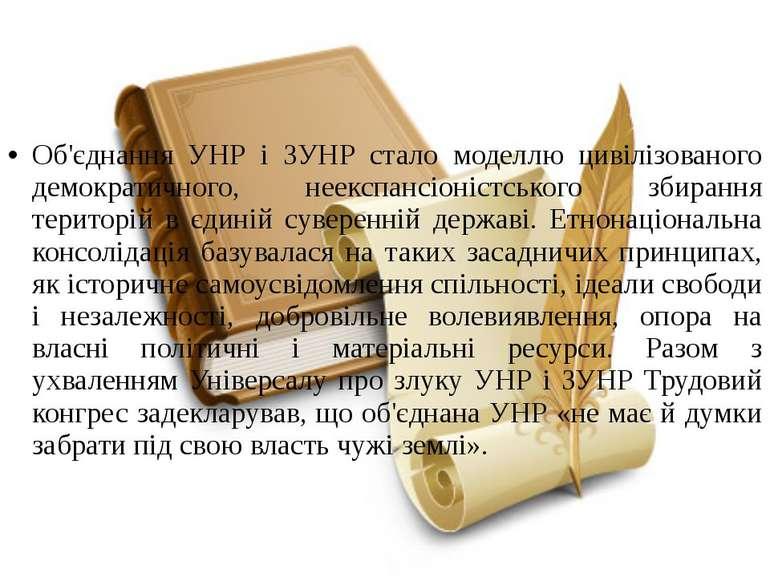 Об'єднання УНР і ЗУНР стало моделлю цивілізованого демократичного, неекспансі...