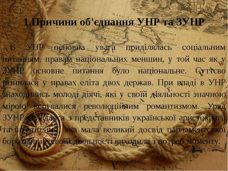 1.Причини об'єднання УНР та ЗУНР В УНР основна увага приділялась соціальним п...