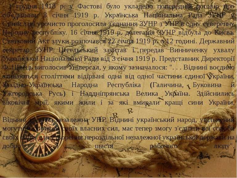 1 грудня 1918 р. у Фастові було укладено попередній договір про об'єднання. З...