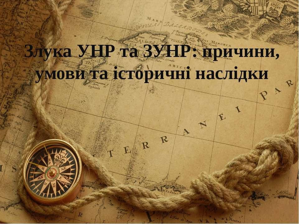 Злука УНР та ЗУНР: причини, умови та історичні наслідки