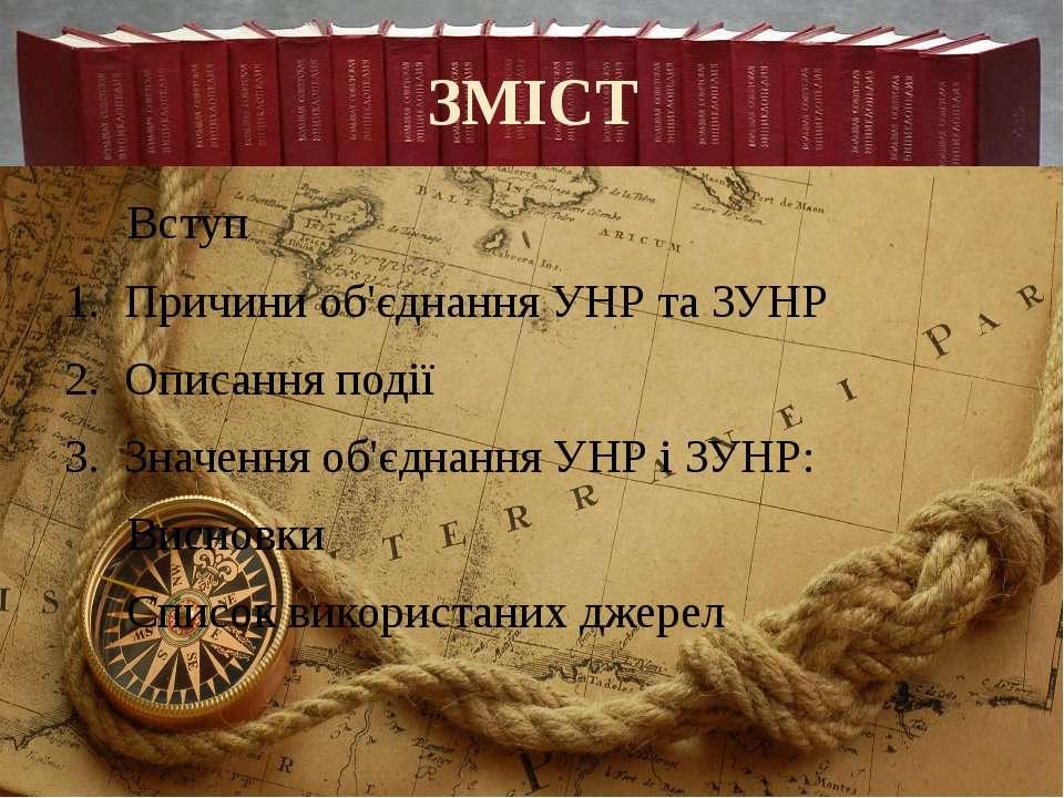 ЗМІСТ Вступ Причини об'єднання УНР та ЗУНР Описання події Значення об'єднання...