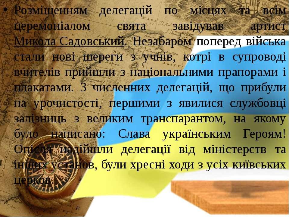 Розміщенням делегацій по місцях та всім церемоніалом свята завідував артист М...
