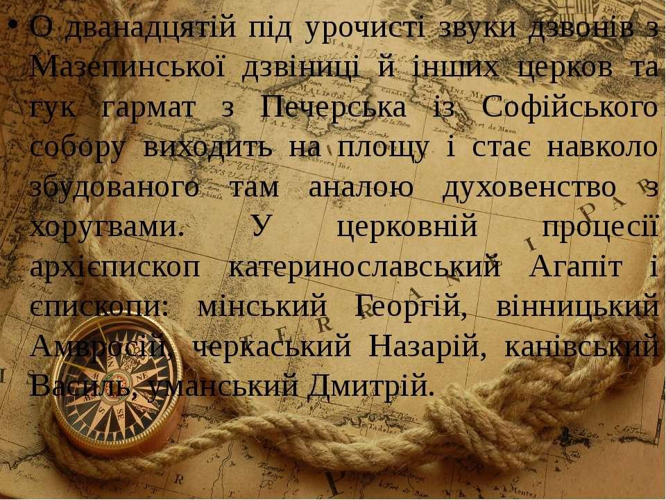 О дванадцятій під урочисті звуки дзвонів з Мазепинської дзвіниці й інших церк...