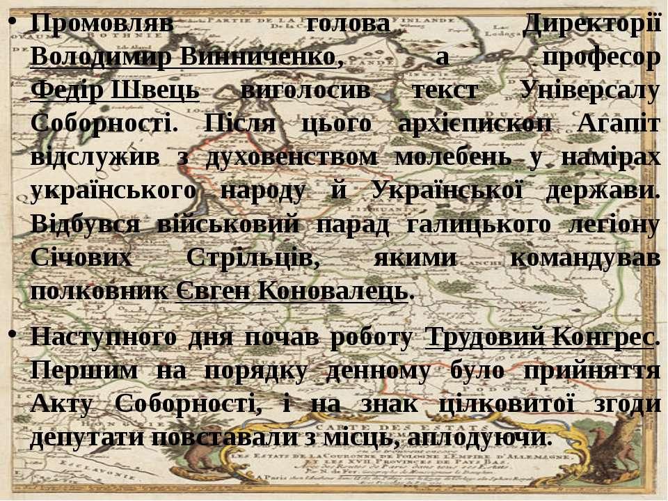 Промовляв голова Директорії Володимир Винниченко, а професор Федір Швець виго...